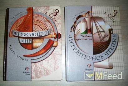 Учебники 3, 4, 6 классы