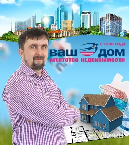 Риэлтор. Приобретение и продажа Недвижимости
