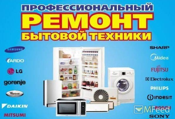 Ремонт холодильников на дому. Все районы