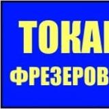 Услуги мастера универсала Сантехник-сварщик