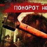 Квест LOST Пушкин