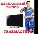 Срочный ремонт на дому телевизор микроволновка